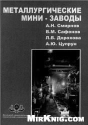 Книга Металлургические мини-заводы