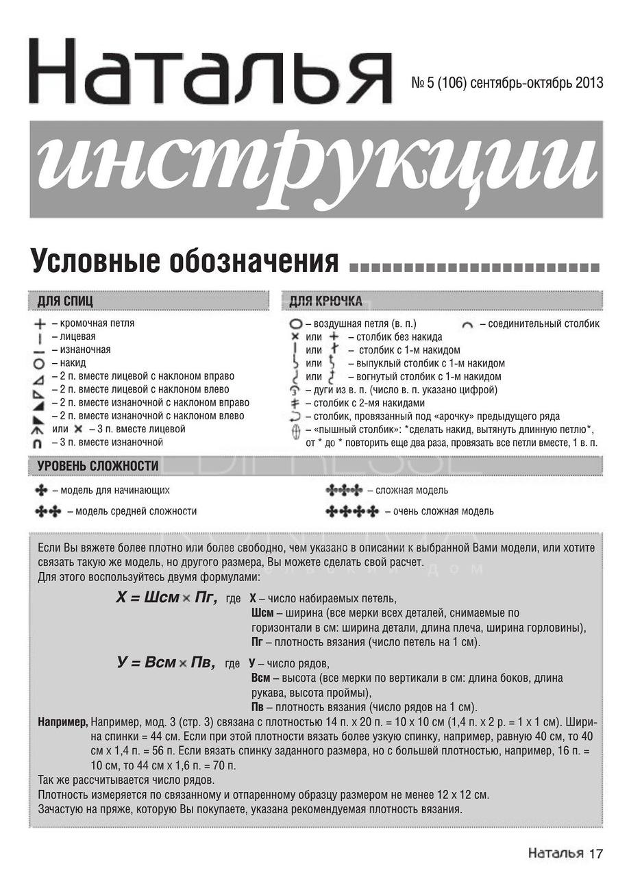 Журнал Наталья №5 2013г.