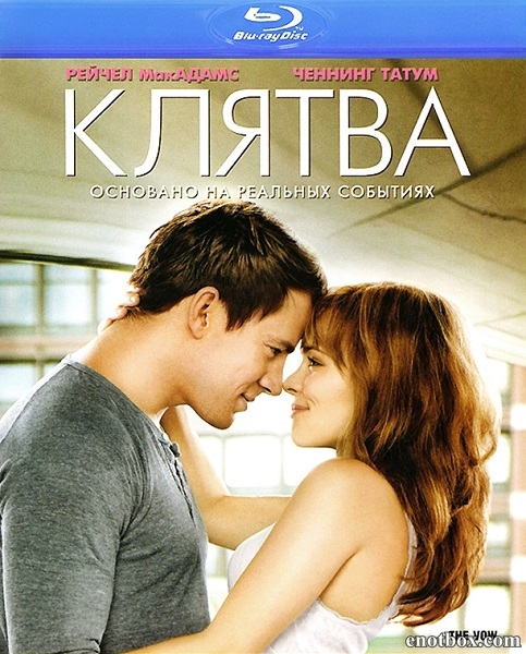 Клятва / The Vow (2012/BDRip/HDRip)