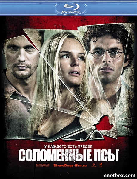 Соломенные псы / Straw Dogs (2011/BDRip/HDRip)
