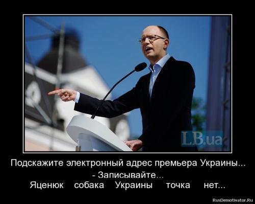 Подскажите, пожалуйста, электронный адрес премьера Украины...- Записывайте... Яценюк собака Украины точка нет...