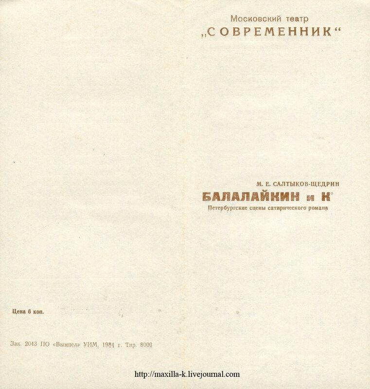 Салтыков-Щедрин в Современнике