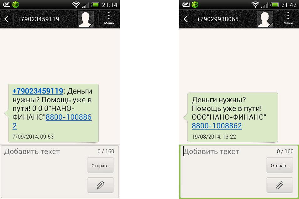 SMS-спам от ООО Нано-Финанс 88001008862