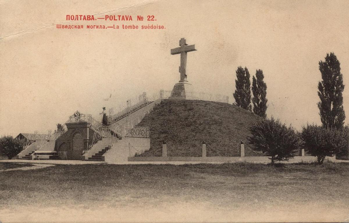 Братская могила шведским воинам