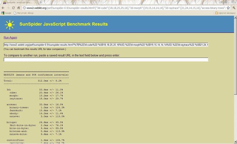 Chromium 7 «убивает» козыри IE 9 0_58692_3b7f4d02_XL