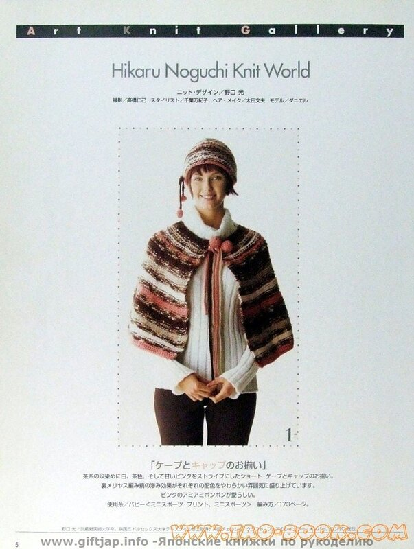 Let's knit series NV80059, 2009