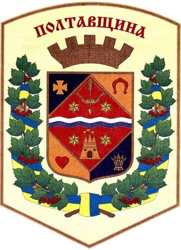 герб полтавщини