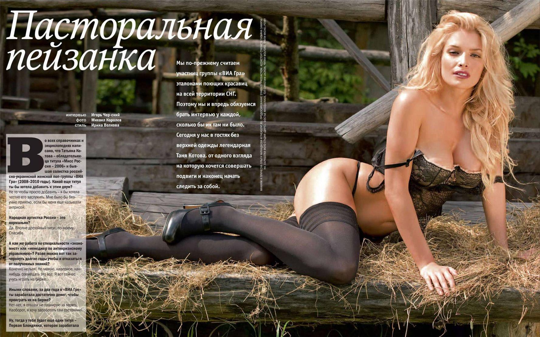 голая Татьяна Котова из группы Виагра