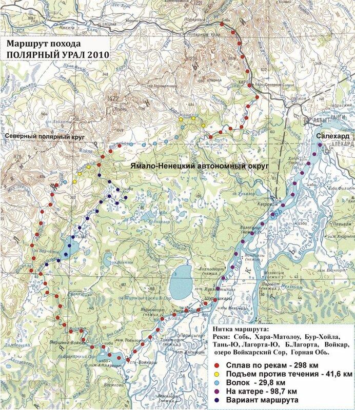 Часть маршрута находится за Северным Полярным кругом в районе Уральских гор.