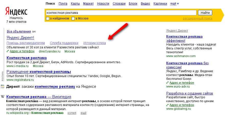 Яндекс директ как сделать быстрые ссылки