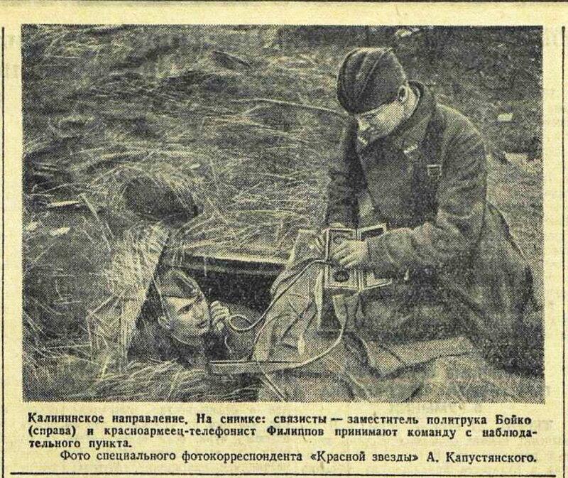 Красная звезда, 29 октября 1941 года