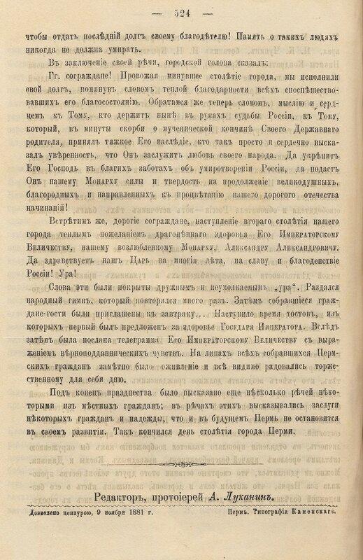 Столетие города Перми 7.jpg