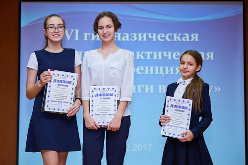 VI гимназическая научно-практическая конференция