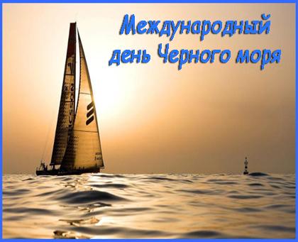 31 октября — Международный день Черного моря открытки фото рисунки картинки поздравления