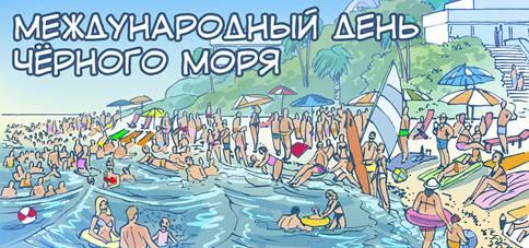 День Черного моря. Пляж