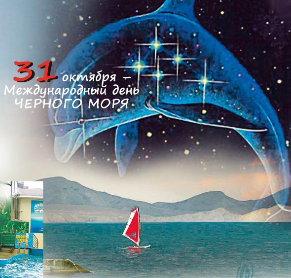 День Черного моря. С праздником дорогие