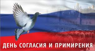 День примирения. Голубь на фоне российского флага
