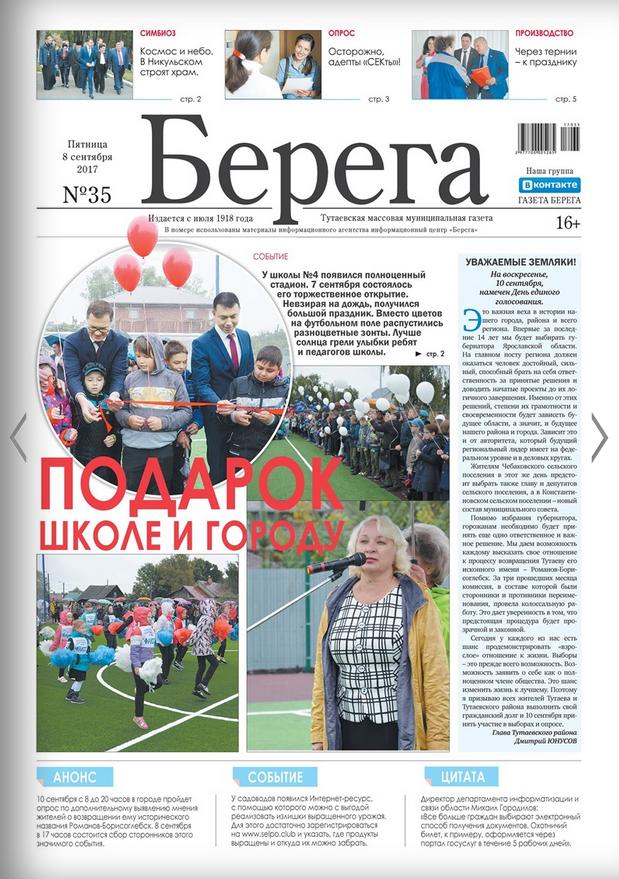 Тутаевская массовая муниципальная газета «Берега» №35 от 08.09.2017