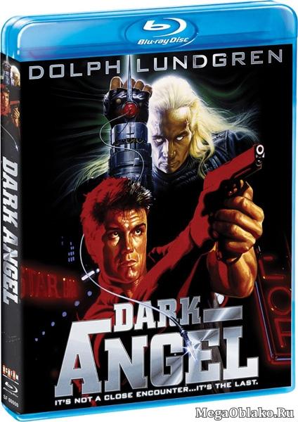 Ангел тьмы / Я пришел с миром / Dark Angel (1990/BDRip/HDRip)
