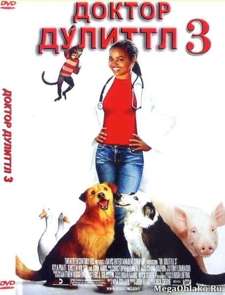Доктор Дулиттл3 / Dr. Dolittle3 (2006/DVDRip)