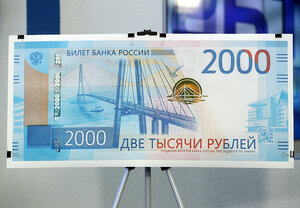 Дальневосточное отделение Центробанка призывает не создавать ажиотаж с покупкой купюр в 200 и 2000 руб. выше номинала