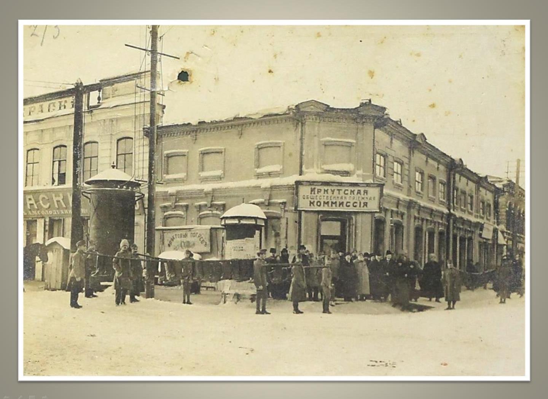 Иркутская общественная приемная комиссия. Угол Арсенальской и Пестеревской улиц