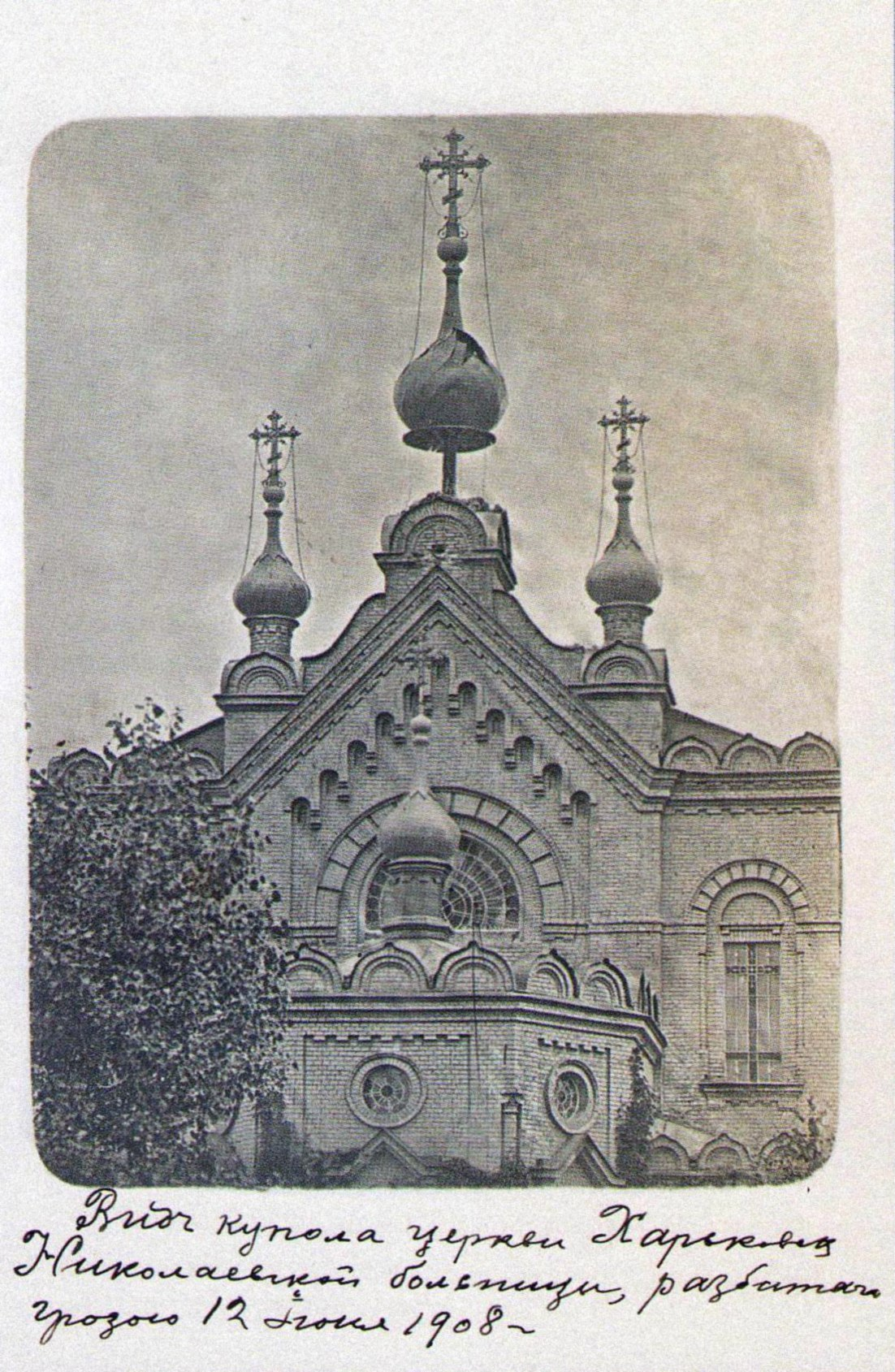 Вид купола церкви Харьковской Николаевской больницы, разбитого грозою 12 июня 1908