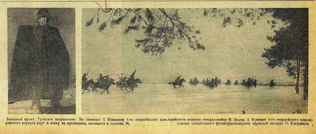 «Красная звезда», 4 декабря 1941 года