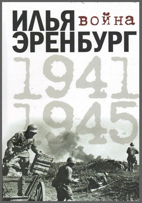 Илья Эренбург. Война 1941-1945