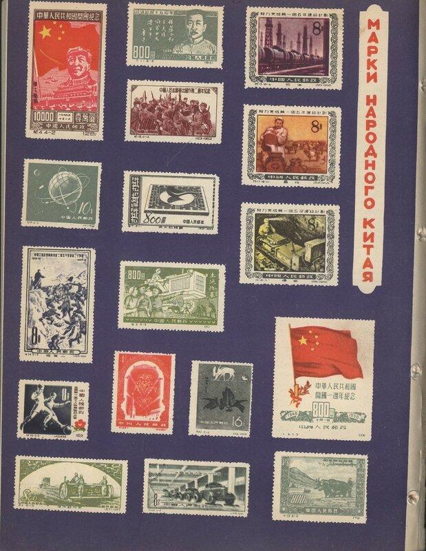 марки 9 -159.jpg