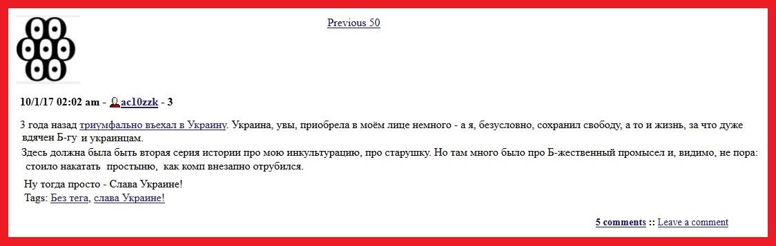 Понаехали в Украину.