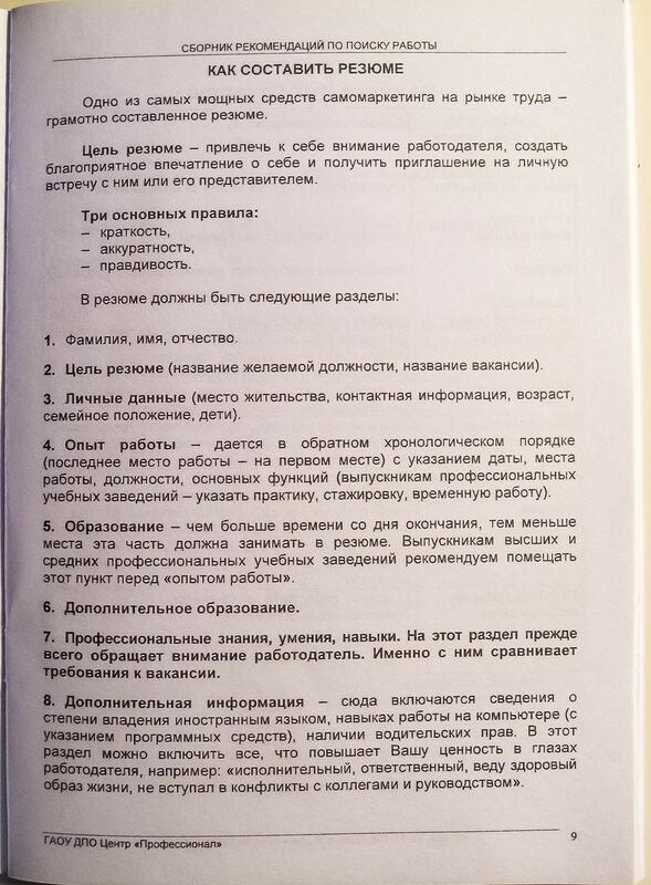 Про трудоустройство P2138374.jpg