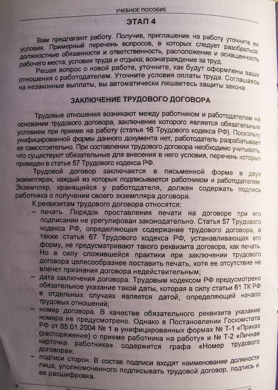 Про трудоустройство P2138381.jpg