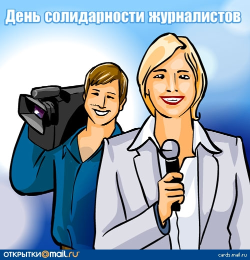 Открытки. День солидарности журналистов