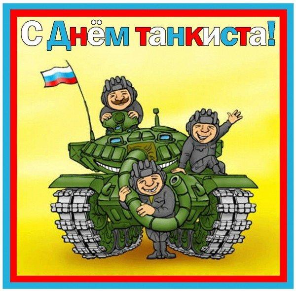 10 сентября. День танкиста!