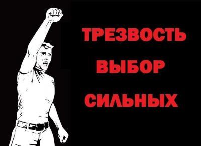 Всероссийский день трезвости. Выбор сильных