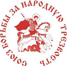 День трезвости в России. Союз борьбы за народную трезвость