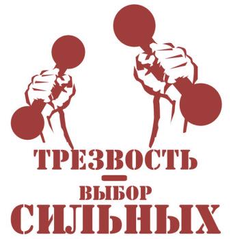День трезвости в России. Трезвость - выбор сильных