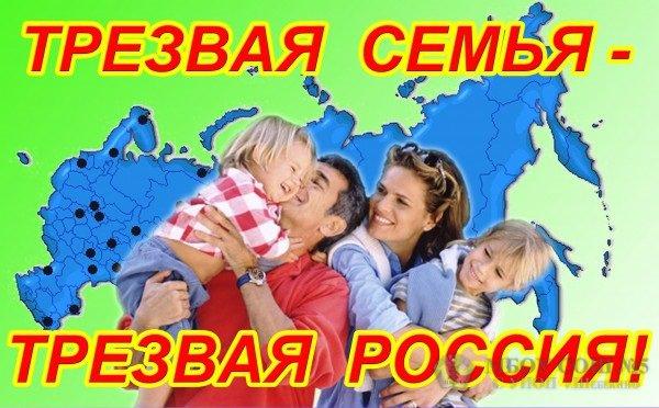 Открытки. День трезвости! Поздравляем вас! Трезвая семья, трезвая Россия