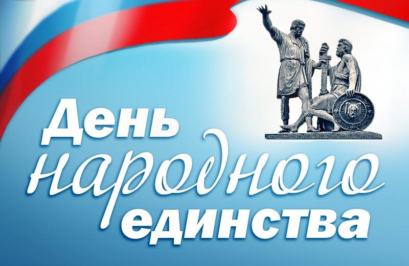 Открытка. День народного единства. Памятник освободителям Москвы