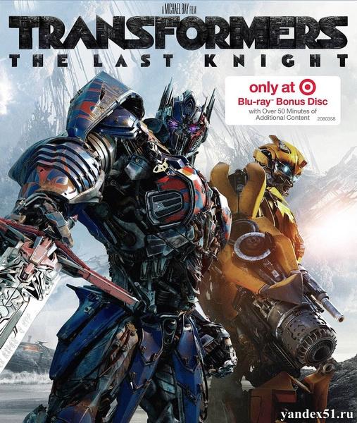 Трансформеры: Последний рыцарь / Transformers: The Last Knight (2017/WEB-DL/WEB-DLRip)