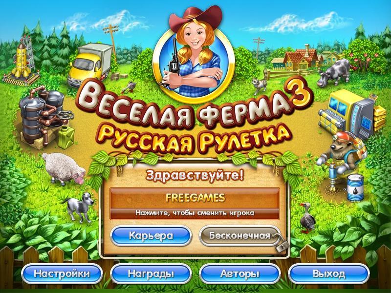 Веселая ферма 3: Русская рулетка | Farm Frenzy 3: Russian Roulette (Rus)