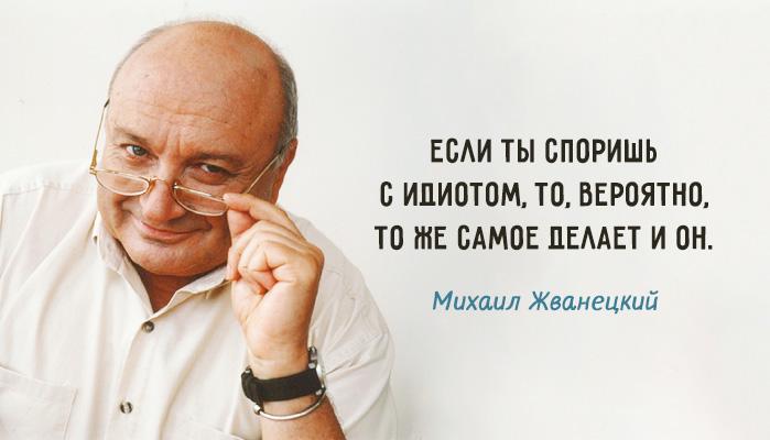 30 cамых ярких высказываний любимого сатирика Михаила Жванецкого (2 фото)