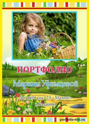 Обложка портфолио для детского сада