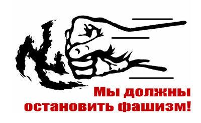 Пресечь героизацию фашизма на постсоветском пространстве
