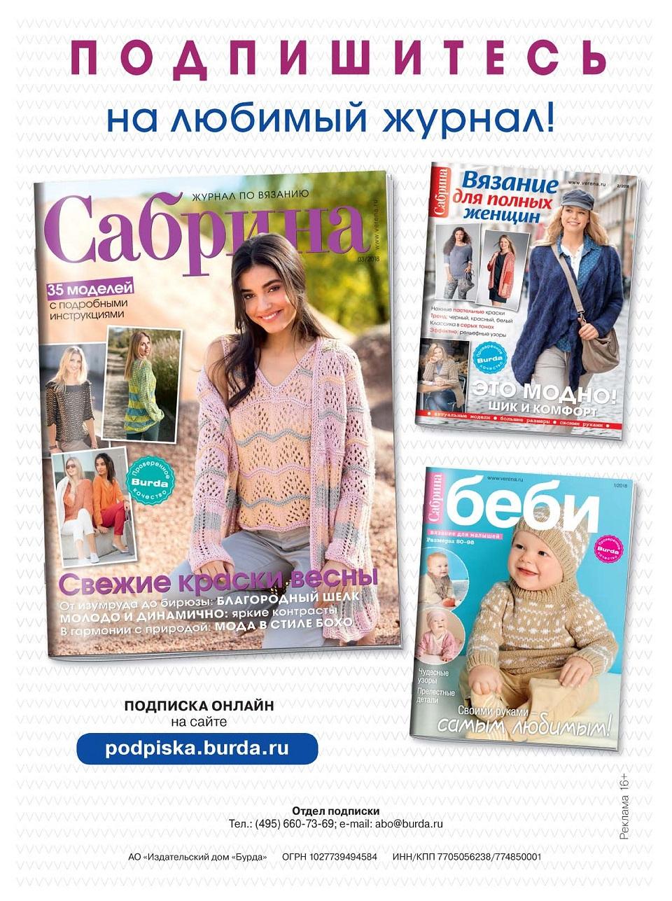 Популярные журналы по вязанию 51