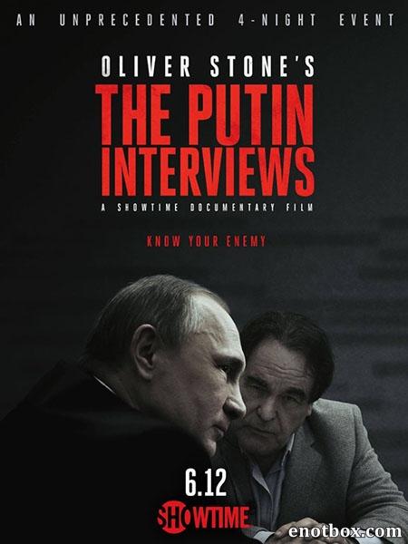 Интервью с Путиным / The Putin Interviews (2017/HDTV/HDTVRip)
