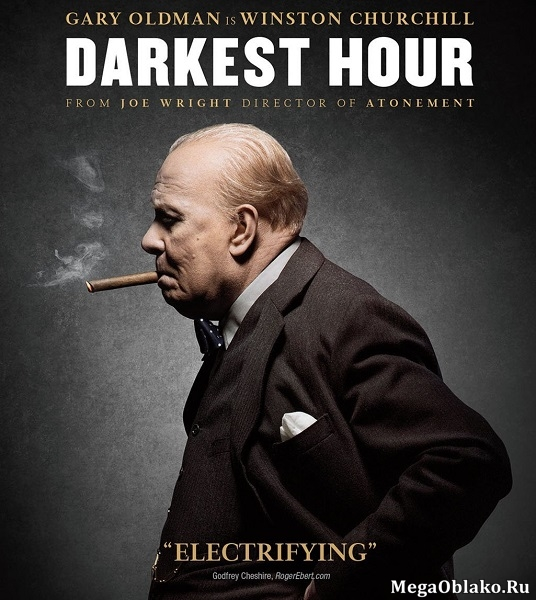 Темные времена / Darkest Hour (2017/WEB-DL/WEB-DLRip)