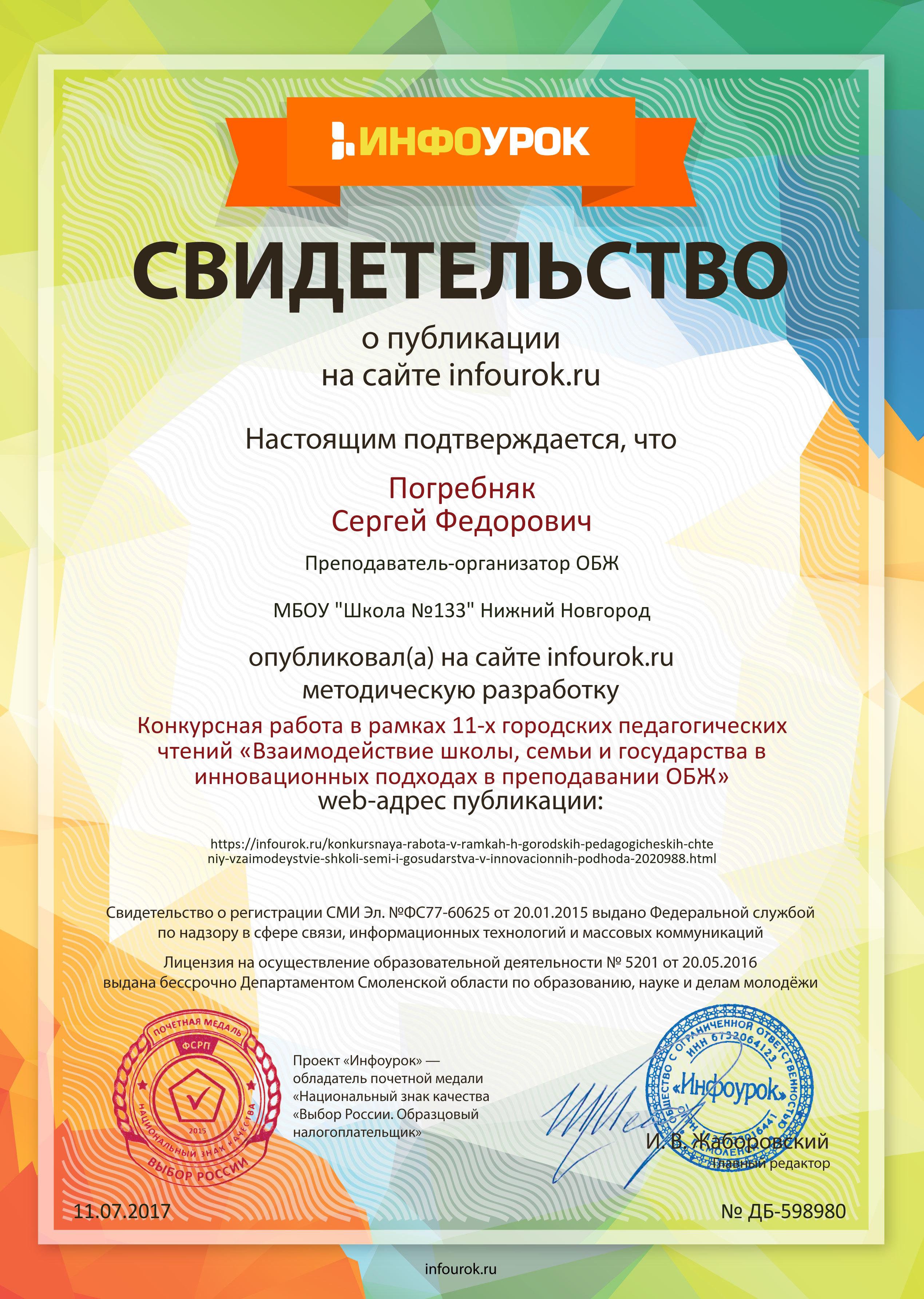 Свидетельство проекта infourok.ru №598980.jpg