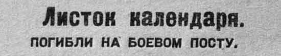 Волна 16 сент 1925 фр.jpg